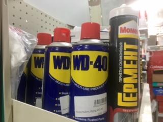 Original Wd 40 Logo